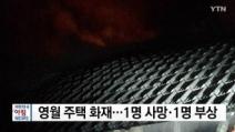 영월화재, 원인미상 불길…40대 여성 사망