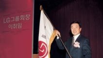 正道경영으로 '글로벌 LG' 초석