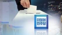 민주당 당권주자 줄줄이 출사표…당권경쟁 본격화