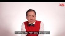 """유튜버 홍준표 """"北 절대 무상으로 답방 안 해"""""""