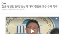 """SBS, 손혜원 블러 처리 논란…""""빙상 기자회견인데"""""""