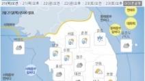 [날씨&라이프] '춘분' 봄비 그치고 낮부터 찬바람…미세...