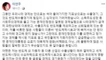 """이언주, 최악 경제성장률에 """"대북제제 완화에 '몰빵'한..."""