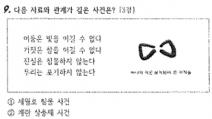 [단독] '檢 비판 시험 논란' 부산 고교, 정치 편향 문제...