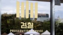 """'유재수 비위' 靑반박에 檢 """"사실관계 모르면서 일방적..."""