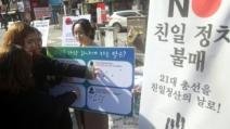 """北 """"'No Japan 운동'은 민족의 원한과 분노의 폭발"""""""