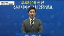 '들쭉날쭉' 신천지 신도 수…'질본 제출' 3만1600명 v...