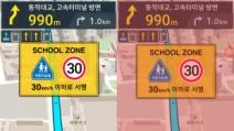 '민식이법'스쿨존 경고 지도앱 다운로드 6배 증가