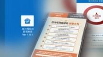 '자가격리중' 母子, 놀이터 산책…1천만원 벌금 위기