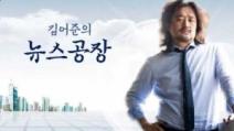 김어준, 고발 당했다…이용수 할머니 명예훼손 혐의