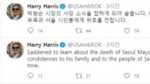 """해리스 美 대사 """"박원순 서울시장 유족과 시민들에게 위로..."""
