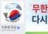 한국당 5행시 응모, '조롱일색' ...