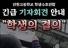 """""""정치 편향 강요말라""""… 인헌고 ..."""