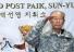 백선엽 장군 별세, 대전현충원 안장