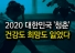 2020 대한민국 '청춘' 건강도 희...