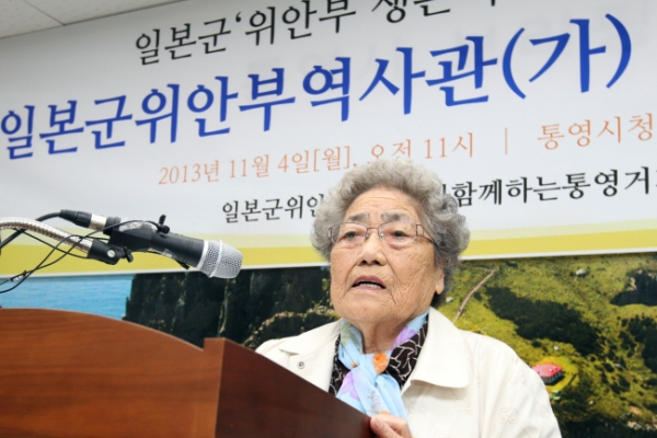 Ex-comfort woman donates W20m to history hall project
