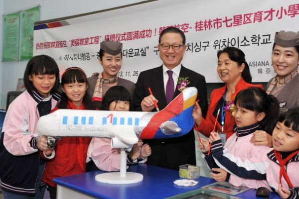 Asiana Airlines supplies equipment to Chinese school