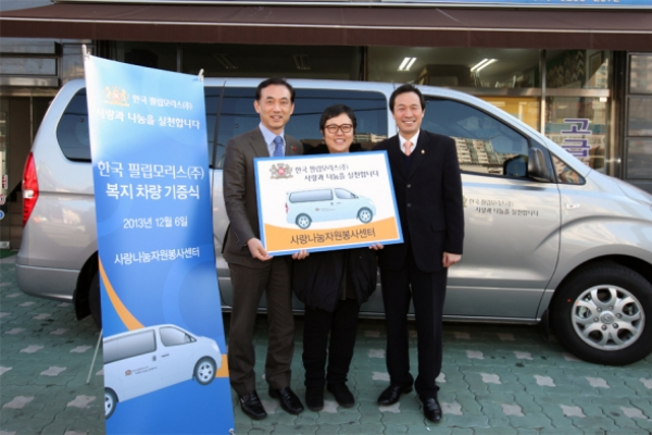 [Photo News] Vehicle donation
