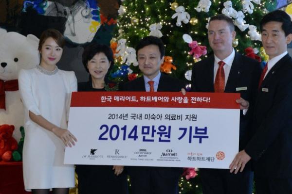 [Photo News] Marriott donates