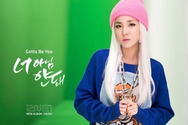 [Beauty] How to apply 2NE1 Sandara Park's makeup in 'Gotta Be You'  M/V
