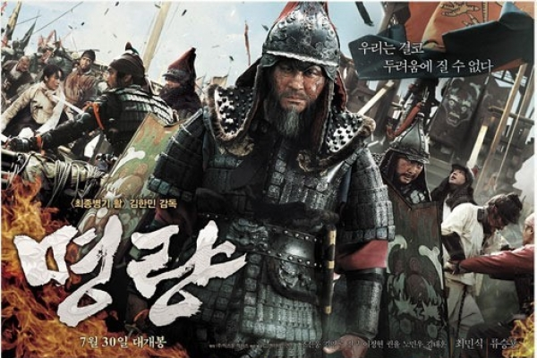 Film 'Roaring Currents' tops 8m viewers at box office