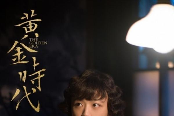 Tang Wei beams in 'The Golden Era' poster