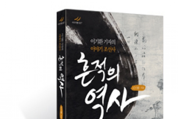 Following the footprints of Korea's past