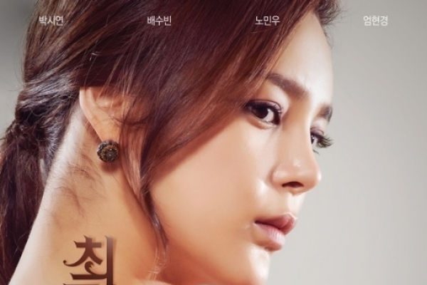 Park Si-yeon flaunts sexy back