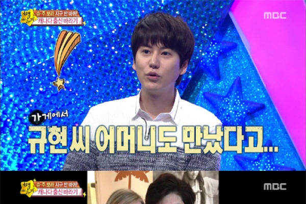 """Kyuhyun says 'Why not?"""" to international marriage"""