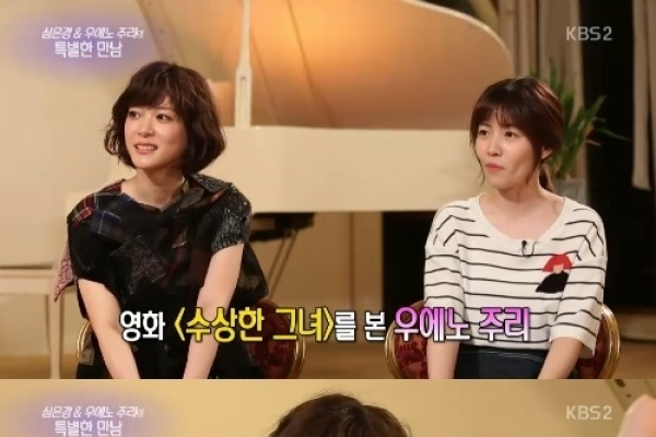 Juri Ueno from 'Nodame Cantabile,' is impressed by Sim Eun-kyung