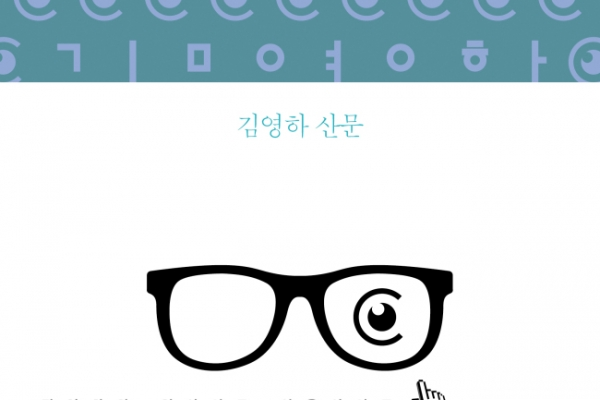 Kim Young-ha probes into modern Korean society in new essay