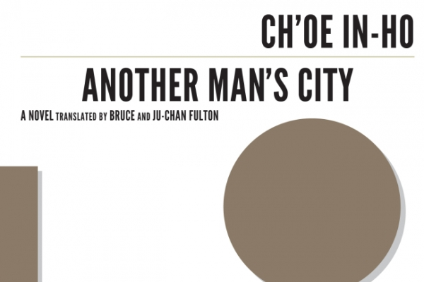 Choi In-ho's novel published in English