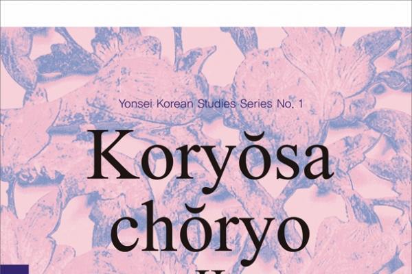Comprehensive Goryeo history translated into English