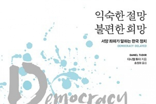 Korean politics through the eyes of British journalist