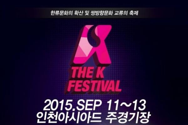 K Festival' unveils lineup including AOA, Wonder Girls