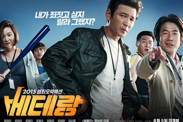 Director Ryoo Seung-wan mulls sequel to 'Veteran'