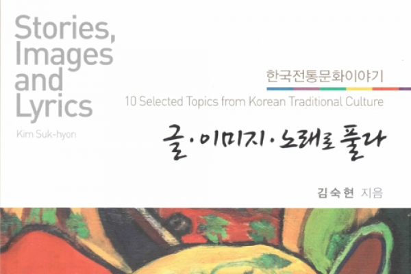 New bilingual book explains traditional Korean culture