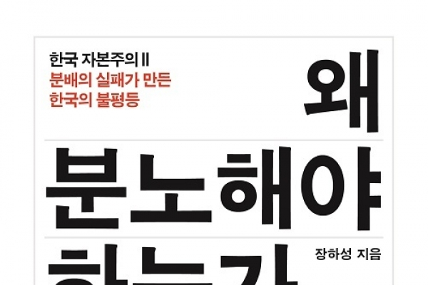Economist Jang tackles inequality in new 'Capitalism in Korea' series