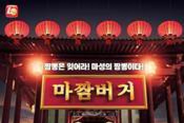 Lotteria releases limited sets of Majjam Burger