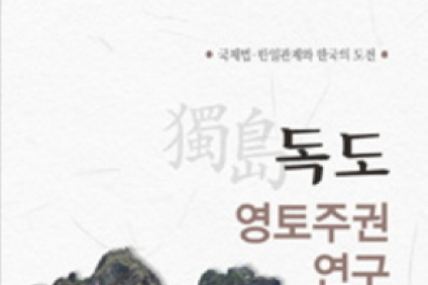 New book offers comprehensive study of Dokdo sovereignty