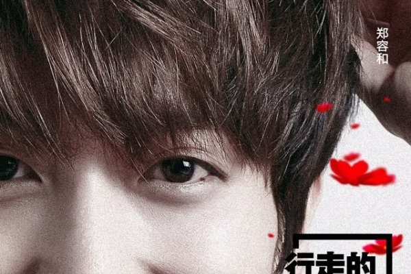 Jung Yong-hwa becomes new face of Chinese public campaign