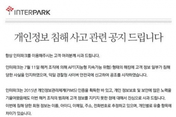 Interpark falls prey to email scam