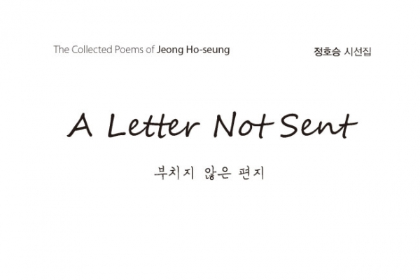 Renowned Korean poet's works translated to English for first time