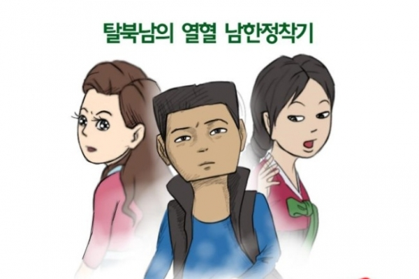 A North Korean defector's life in webtoon