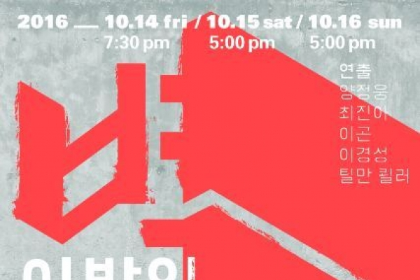 Korean-German play 'Walls - Iphigenia in Exile' comes to Asia Culture Center