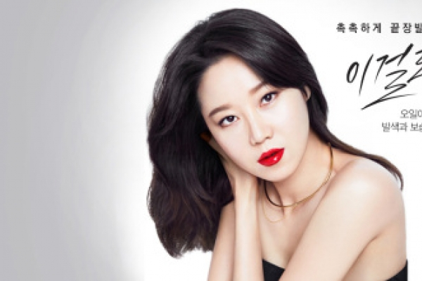 CLIO to tap deeper into Chinese cosmetics market