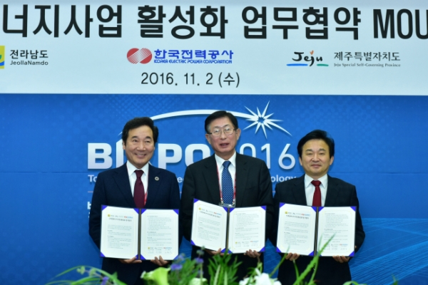 [Photo News] For renewable energy biz