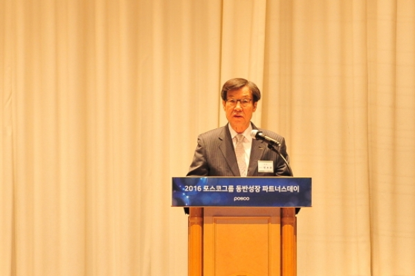 Posco holds 2016 Partners' Day to mark shared growth