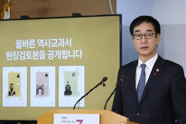Park's history textbook plan faces uncertainty