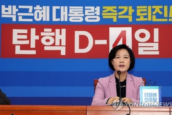 Opposition parties rule out Park's voluntary retreat